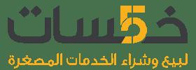 موقع خمسات للخدمات المصغرة