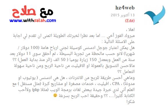 """أسئلة """"hz4web"""" وهو أحد زوار مدونة مع صلاح"""
