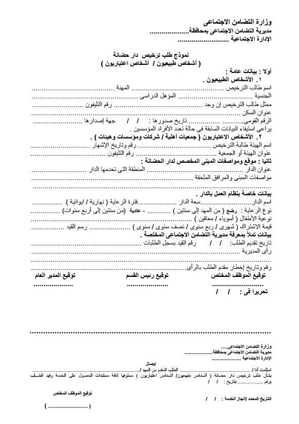 نموذج طلب ترخيص دار حضانة أطفال