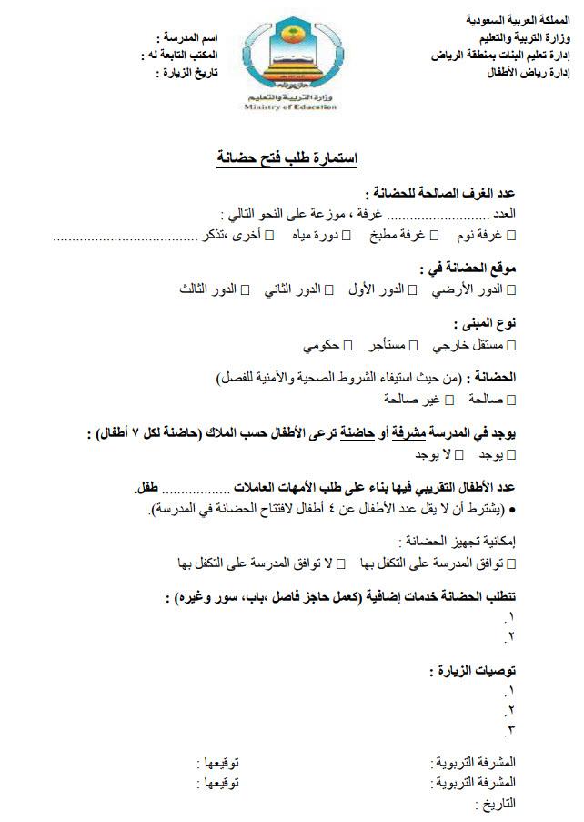 استمارة طلب فتح حضانة في السعودية