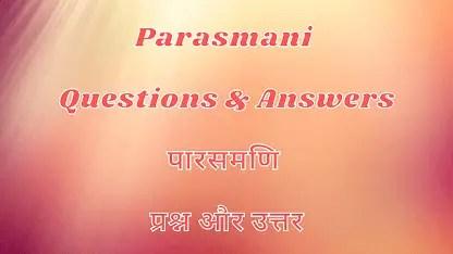 Parasmani Questions & Answers | पारसमणि प्रश्न और उत्तर
