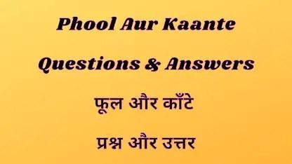 Phool Aur Kaante Questions & Answers | फूल और काँटे प्रश्न और उत्तर