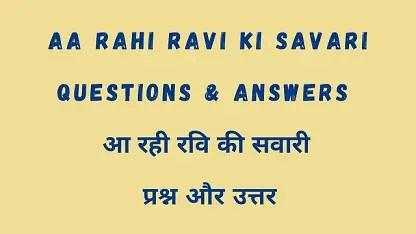 Aa Rahi Ravi Ki Savari Questions & Answers आ रही रवि की सवारी प्रश्न और उत्तर