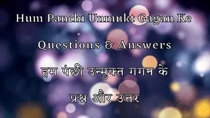 Hum Panchi Unmukt Gagan Ke Questions & Answers | हम पंछी उन्मुक्त गगन के प्रश्न और उत्तर