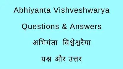 Abhiyanta Vishveshwarya Questions & Answers अभियंता विश्वेश्वरैया प्रश्न और उत्तर