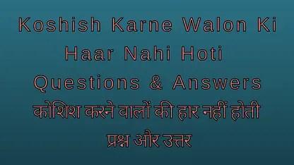 Koshish Karne Walon Ki Haar Nahi Hoti Questions & Answers कोशिश करने वालों की हार नहीं होती प्रश्न और उत्तर