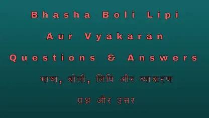 Bhasha Boli Lipi Aur Vyakaran Questions & Answers भाषा बोली लिपि और व्याकरण प्रश्न और उत्तर