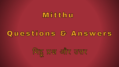 Mitthu Questions & Answers मिट्ठू प्रश्न और उत्तर