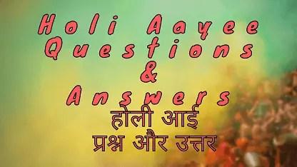 Holi Aayee Questions & Answers होली आई प्रश्न और उत्तर