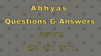Abhyas Questions & Answers अभ्यास प्रश्न और उत्तर