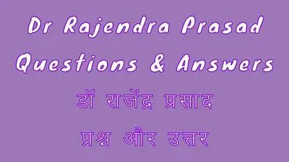 Dr Rajendra Prasad Questions & Answers डॉ राजेंद्र प्रसाद प्रश्न और उत्तर