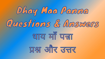 Dhay Maa Panna Questions & Answers धाय माँ पन्ना प्रश्न और उत्तर