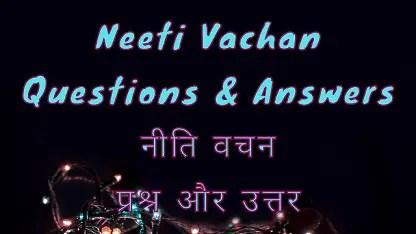 Neeti Vachan Questions & Answers नीति वचन प्रश्न और उत्तर