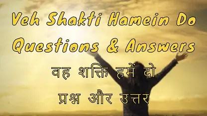Veh Shakti Hamein Do Questions & Answers वह शक्ति हमें दो प्रश्न और उत्तर