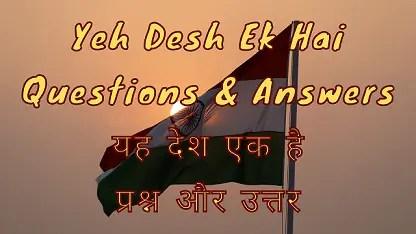 Yeh Desh Ek Hai Questions & Answers यह देश एक है प्रश्न और उत्तर