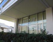 hiroshima u writing center outside