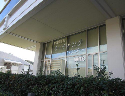 Hiroshima University Writing Center, Hiroshima, Japan