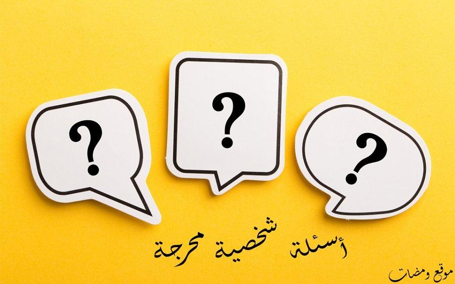 اسئلة محرجة منوعة تحتاج إلى الصراحة التامة