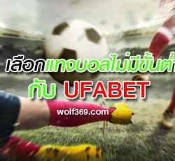 เลือกแทงบอลไม่มีขั้นต่ำกับ UFABET เว็บพนันออนไลน์ แทงบอลไม่มีขั้นต่ำ soccer UFABET เฝากถอนไม่มีขั้นต่ำ