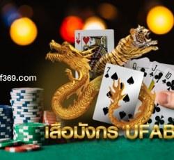 ต้องรู้!! เกมไพ่ เสือมังกร คาสิโนออนไลน์ ทางเข้า Ufabet