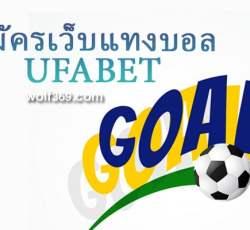 สมัครเว็บแทงบอล แทงบอล Ufabet รายได้ดี