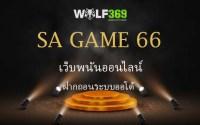 SAGAME66 เว็บพนันออนไลน์ ฝากถอนไม่มีขั้นต่ำ ระบบออโต้