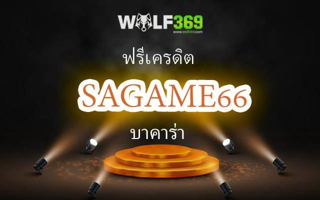 sagame66 บาคาร่า ฟรีเครดิต