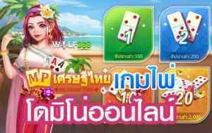 เกมไพ่ โดมิโน่ออนไลน์ MP เศรษฐีไทย เว็บคาสิโน ฝากไม่มีขั้นต่ำ UFABET