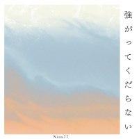 "Listen: ""Tsuyogatte Kudaranai"" by Nina77"