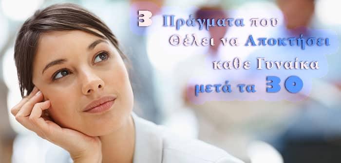 3 Πράγματα που Θέλει να Αποκτήσει καθε Γυναίκα μετά τα 30