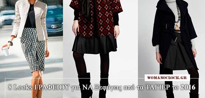 γυναικείο ντυσιμο γραφειου 2016