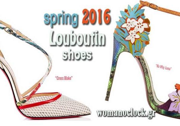 Παπουτσια Louboutin ανοιξη 2016