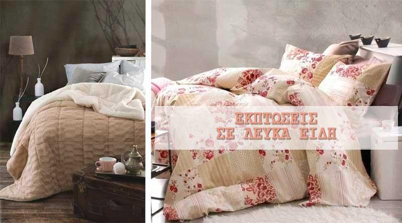Καινούργιες κουβέρτες και παπλώματα σε έκπτωση για τη χειμωνιάτικη κρεβατοκάμαρα