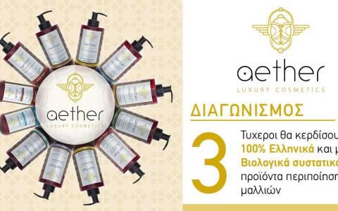 Super Διαγωνισμός: Προϊόντα για Λαμπερά Μαλλιά Eather