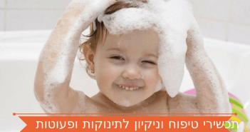תכשירי ניקיון וטיפוח לתינוקות