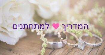 המדריך למתחתנים