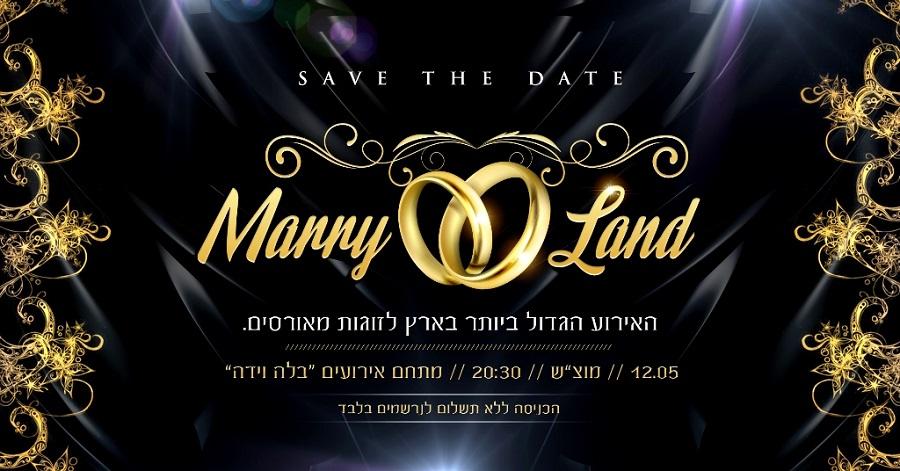 MarryLand 2018 - יריד חתונות