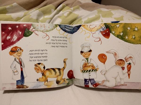 ספר הילדים מי רוצה להיות מה