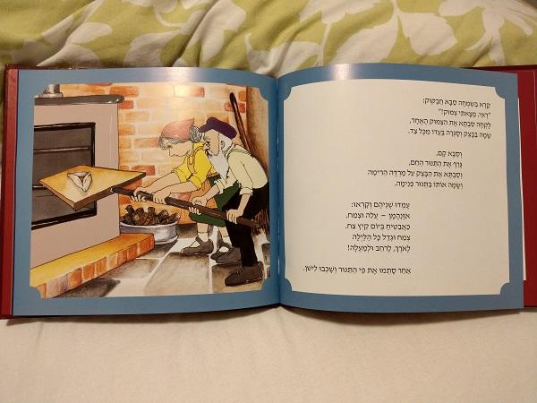 ספר הילדים מעשה באוזנהמן מאת לוין קיפניס