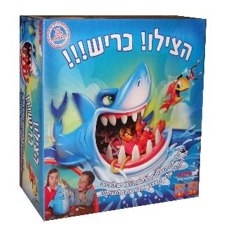 משחק - הצילו כריש