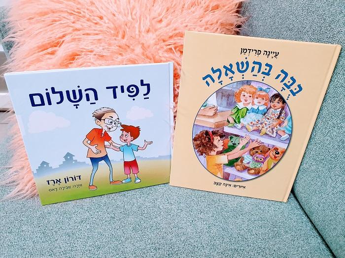 ספרים - בובה בהשאלה ולפיד השלום