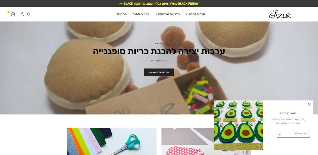 צילום מסך אתר - GAZUR