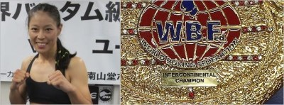 Hee-Jung Yuh To Contest for the WBF Intercontinental Title on December 10th Opposed by Li Ping Shi