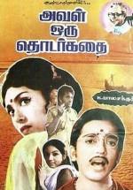 A poster for Avaloru Thodarkathai