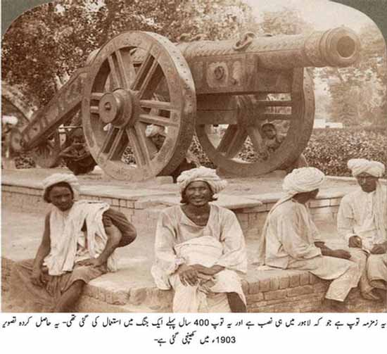 Zamzam Top, Lahore, it has been used in war 400 year ago (Photo of 1903)