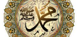 Blessing of Allah on Durood (Salawat) Reader