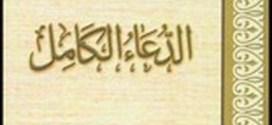 Benefits of Dua e Kaamil