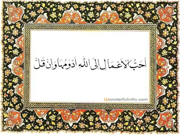 Hadees - The deed dearest to Allah Taala