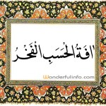Hadees - The bane of nobility is to be overproud