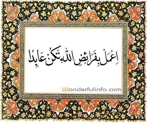 Hadees - Act according to Allah Taalas Faraaid